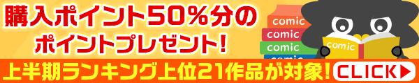 購入ポイント50%分のポイントプレゼント!