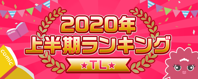 2020年上半期ランキング(TL)