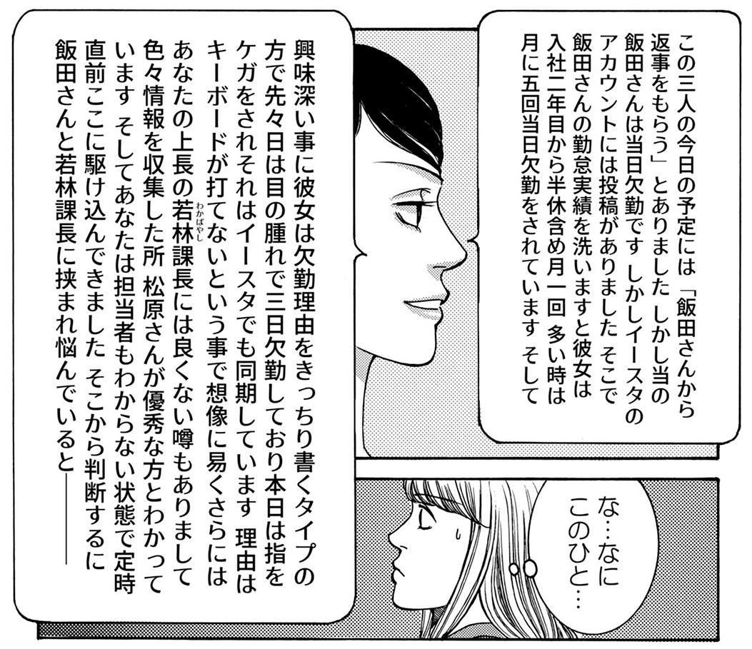 ストーリーコマ画像