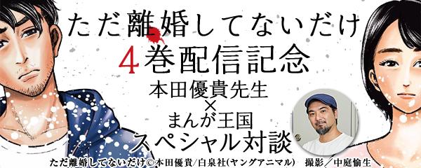 『ただ離婚してないだけ』第4巻配信記念 本田優貴先生スペシャル対談