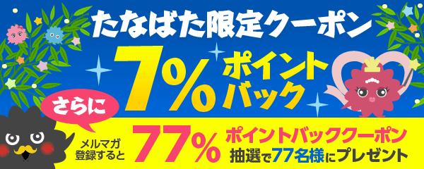 七夕クーポン