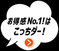お得感No.1はこっちダー!
