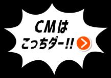 CMはこっちダー!!