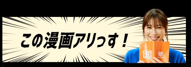 この漫画アリっす!!