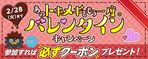 バレンタイン恋愛応援キャンペーン!