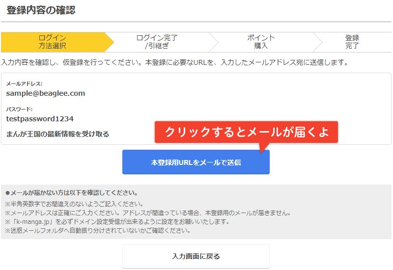 本登録用URL送信