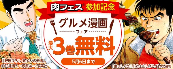 肉フェス参加記念 グルメ漫画フェア