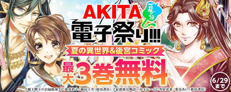 2020年AKITA電子祭り夏の陣第4弾 夏の異世界&後宮コミックフェア