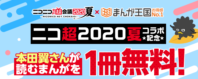 ニコ超2020夏コラボ記念キャンペーン