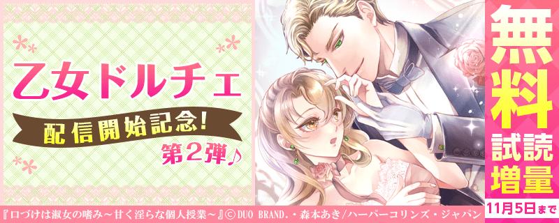 「乙女ドルチェ」配信開始記念キャンペーン第2弾