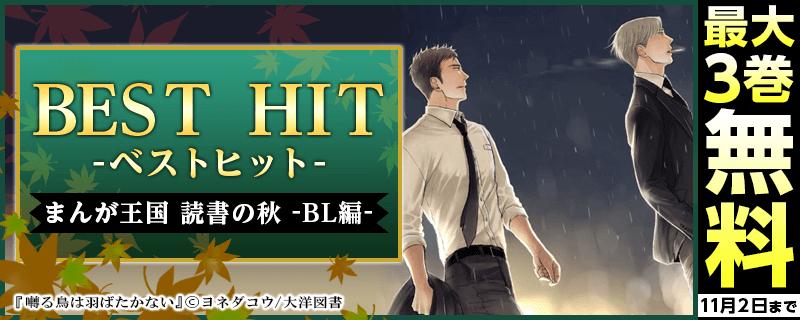 読書の秋 まんが王国ベストヒット特集 BL編