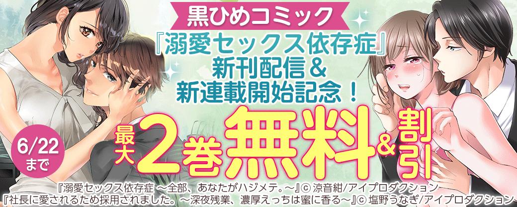 黒ひめコミック『溺愛セックス依存症』新刊配信&新連載開始記念!