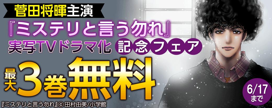 菅田将暉主演『ミステリと言う勿れ』実写TVドラマ化 記念フェア