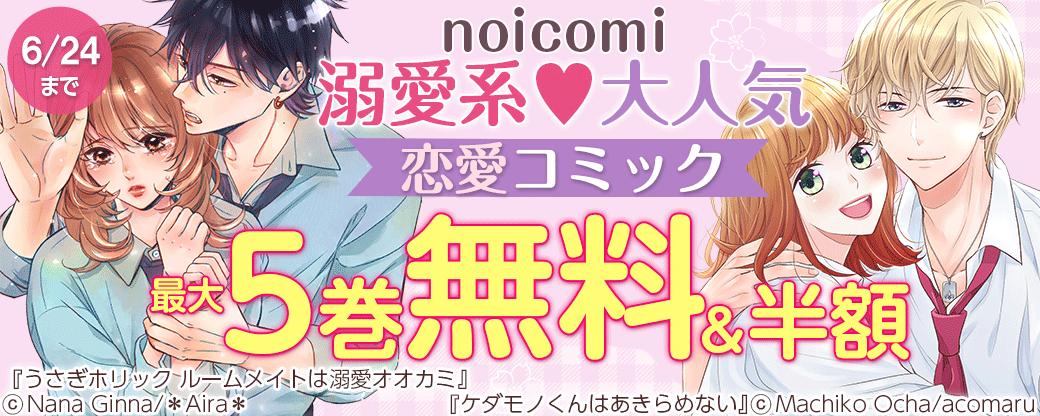 noicomi 溺愛系♥大人気恋愛コミック 最大5巻無料&半額キャンペーン