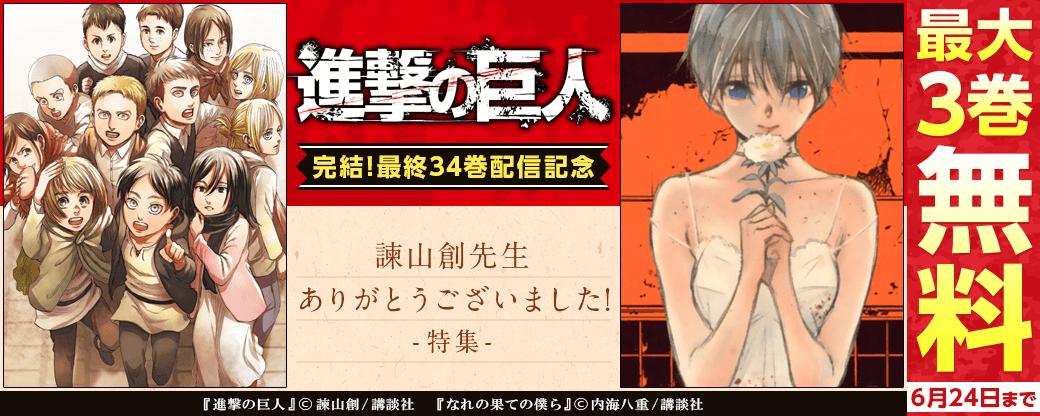 『進撃の巨人』ついに完結!!最終34巻配信記念!!諫山創先生ありがとうございました!特集