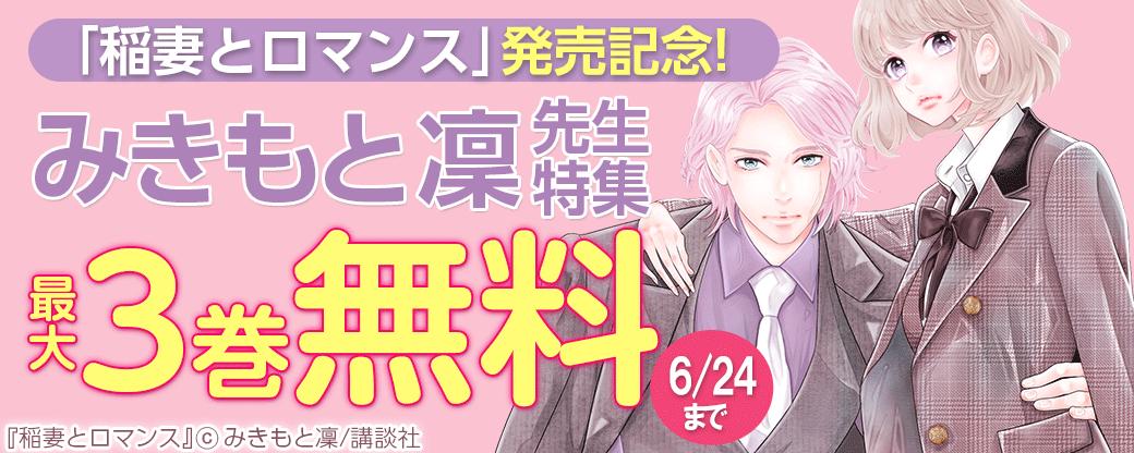 「稲妻とロマンス」発売記念!みきもと凜先生特集