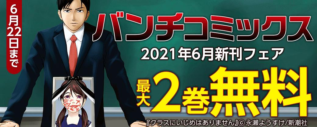 バンチコミックス2021年6月新刊フェア