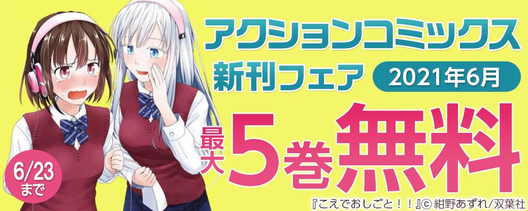 アクションコミックス新刊フェア 2021年6月