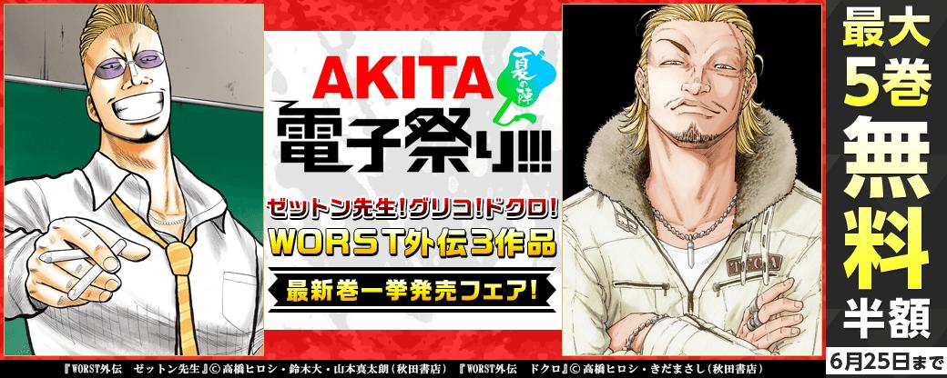2021年AKITA電子祭り夏の陣 ゼットン先生!グリコ!ドクロ!WORST外伝3作品最新巻一挙発売フェア!
