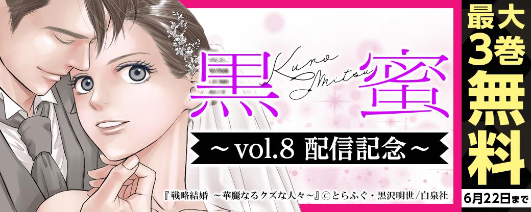 「黒蜜 vol.8」配信キャンペーン