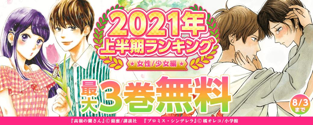 2021年上半期ランキング(女性/少女編)