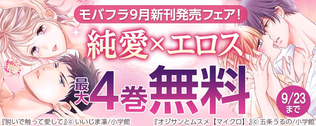 モバフラ9月新刊発売フェア!「純愛×エロス」