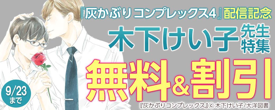 『灰かぶりコンプレックス 4』配信記念 木下けい子先生特集