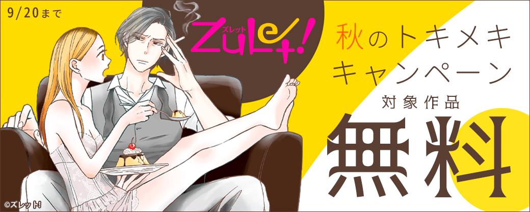 【ズレット!】秋のトキメキ無料キャンペーン