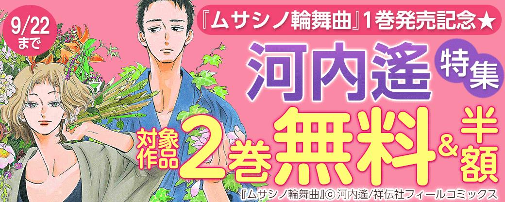 『ムサシノ輪舞曲』1巻発売記念★河内遙特集