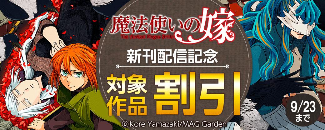 『魔法使いの嫁』新刊配信記念キャンペーン