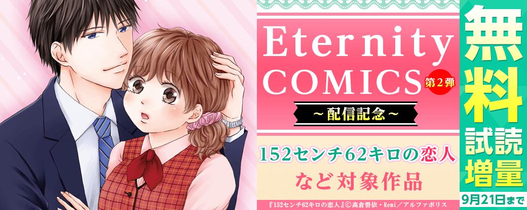 エタニティCOMICS配信記念 第2弾 『152センチ62キロの恋人』など対象作品無料増量!