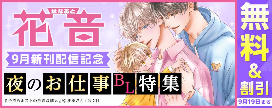 花音9月新刊配信記念キャンペーン 夜のお仕事BL特集