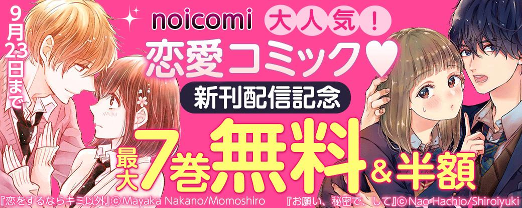 noicomi 大人気!恋愛コミック♥新刊配信記念 最大7巻無料&半額キャンペーン