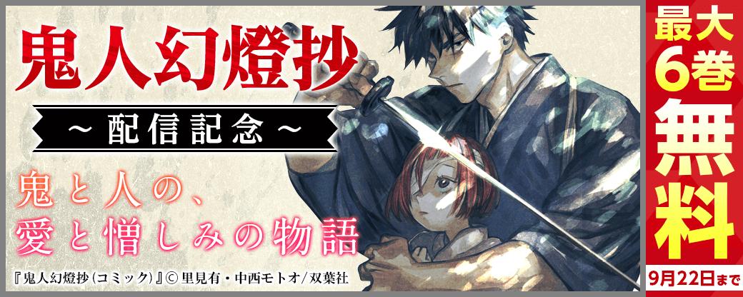 『鬼人幻燈抄(コミック)』配信記念 鬼と人の、愛と憎しみの物語