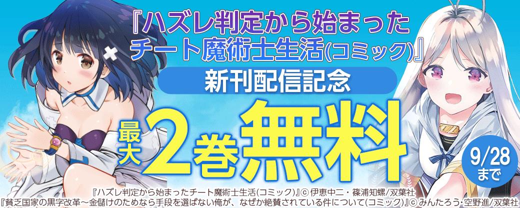 『ハズレ判定から始まったチート魔術士生活(コミック)』新刊配信記念
