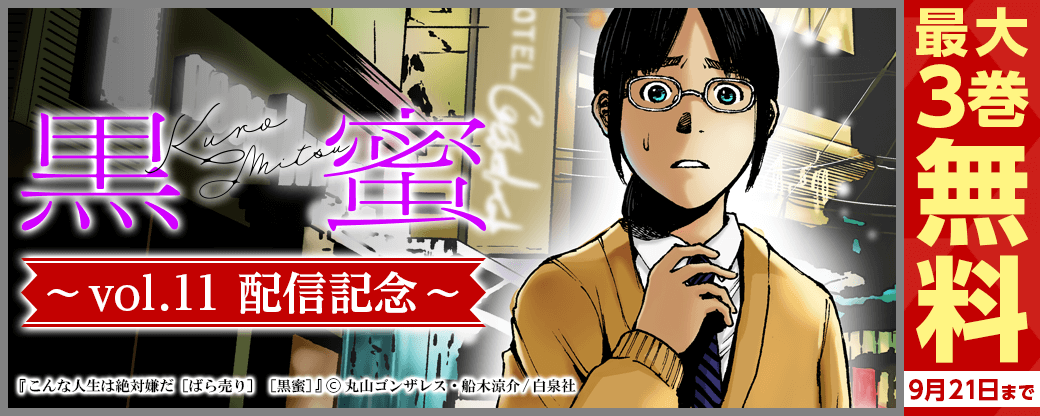 「黒蜜 vol.11」配信キャンペーン