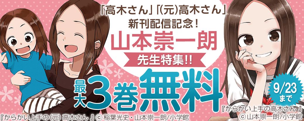 「高木さん」「(元)高木さん」新刊配信記念!山本崇一朗特集!!