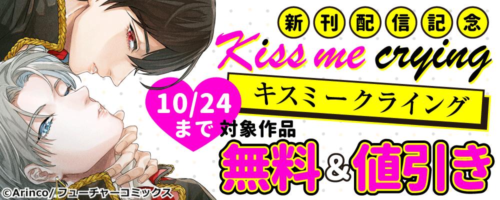 『Kiss me crying キスミークライング』など、新刊配信キャンペーン