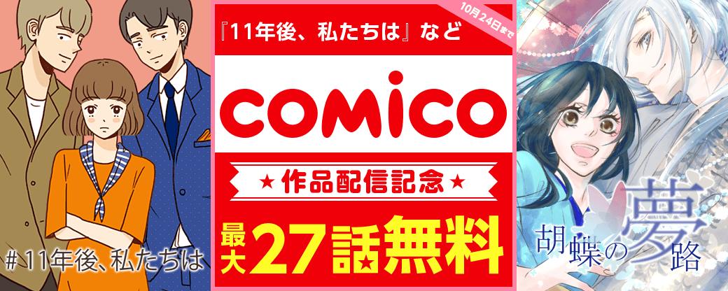『11年後、私たちは』などcomico作品配信記念 最大27話無料!!