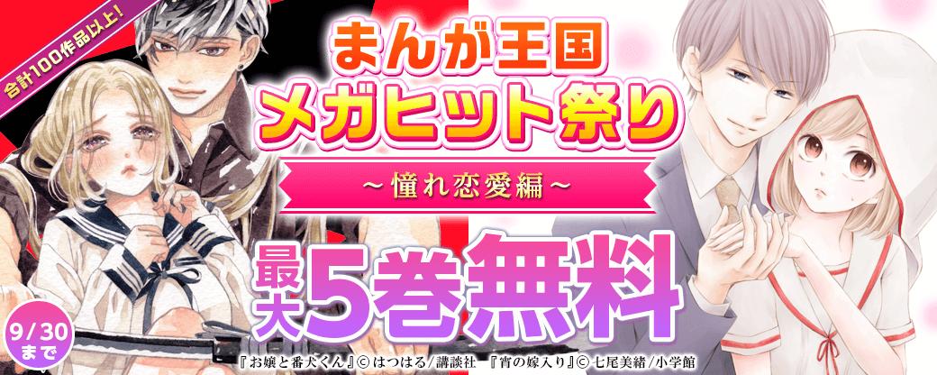 無料キャンペーン 憧れ恋愛編