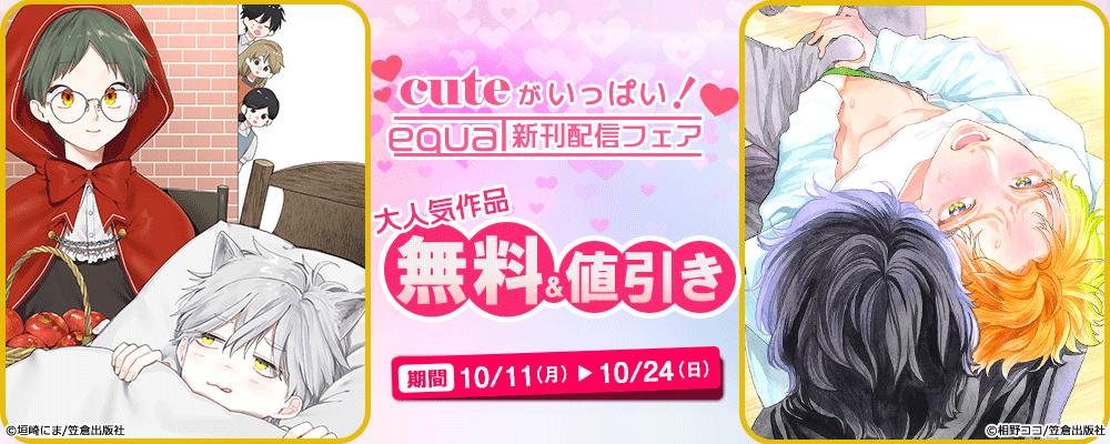 cuteがいっぱい! equal新刊配信フェア!!