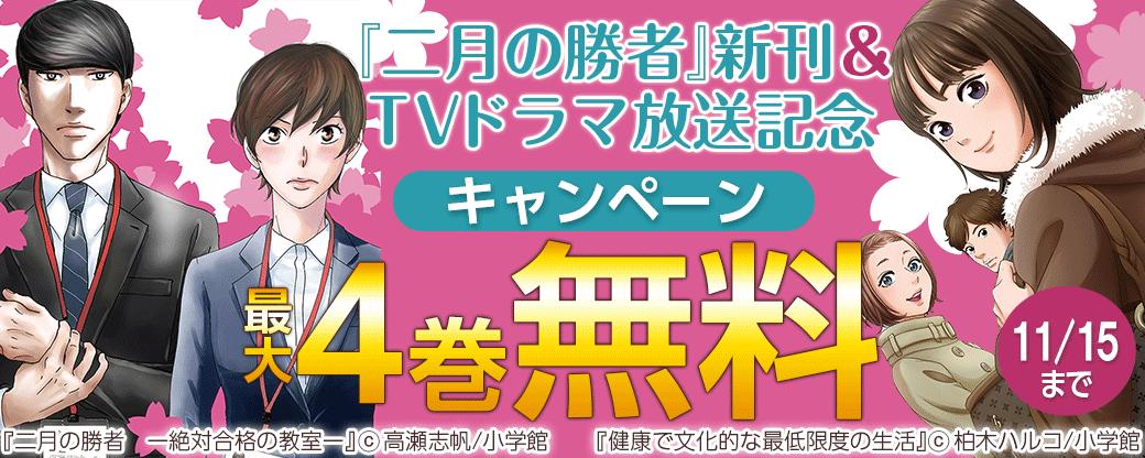 『二月の勝者』新刊&TVドラマ放送記念キャンペーン