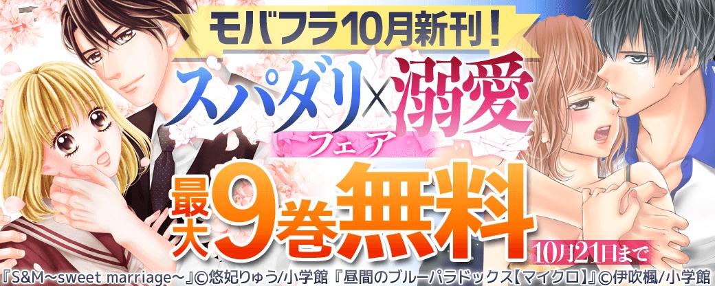 モバフラ10月新刊!スパダリ×溺愛フェア