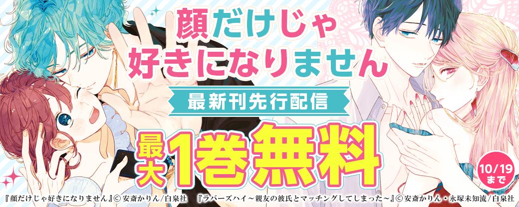 「顔だけじゃ好きになりません」最新刊先行配信!!