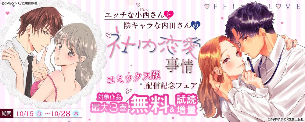 『エッチな小西さんと陰キャラな内田さんの社内恋愛事情』コミックス版配信記念フェア
