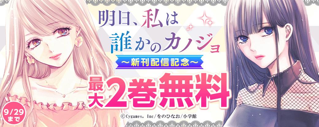 「明日、私は誰かのカノジョ」新刊配信記念フェア!