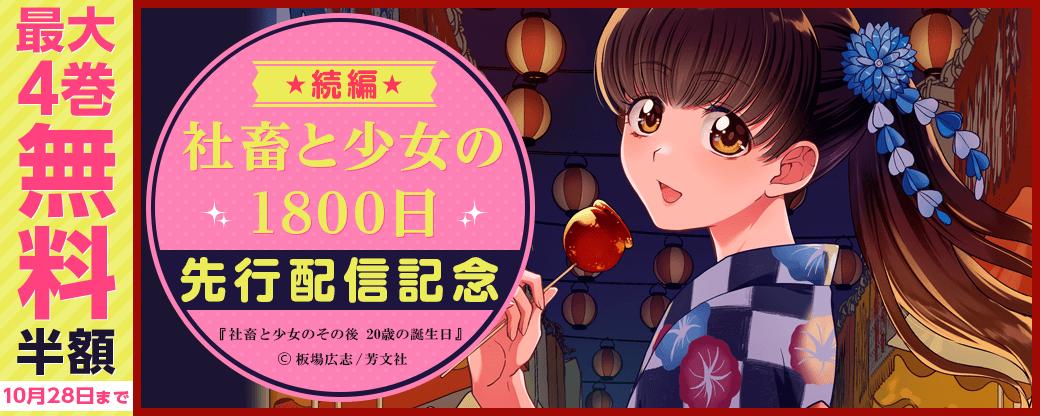 「社畜と少女の1800日」続編 先行配信記念