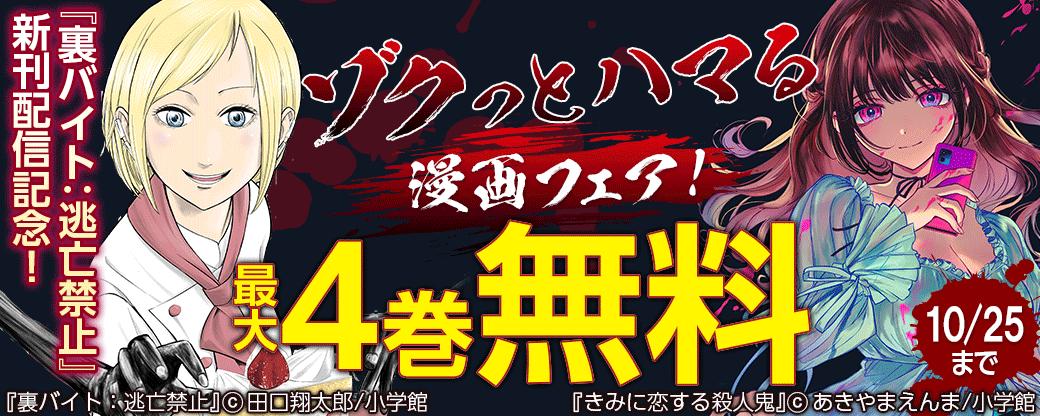 『裏バイト:逃亡禁止』新刊配信記念!ゾクっとハマる漫画フェア!