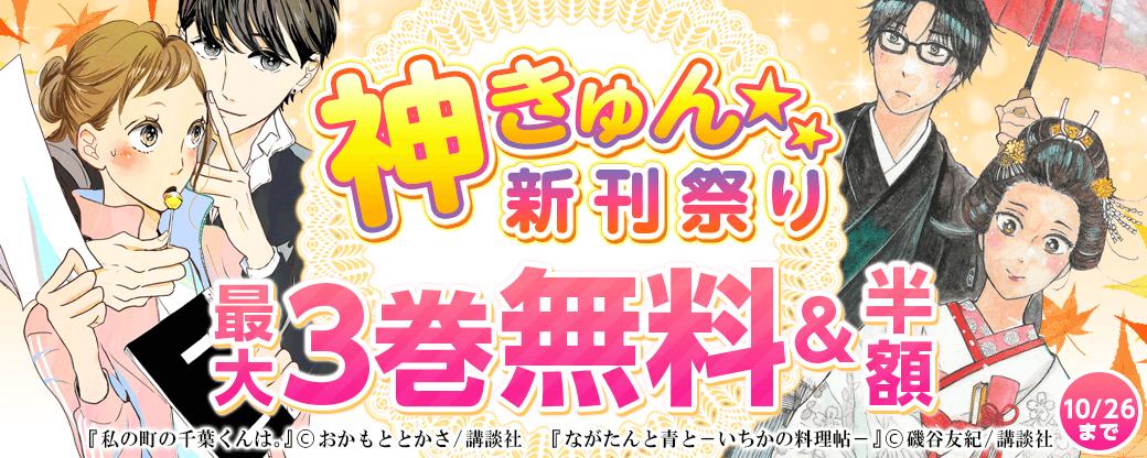神きゅん新刊まつり 2021年10月