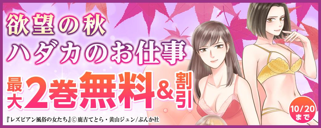 欲望の秋!「ハダカのお仕事」特集 無料&割引き!